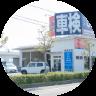 車検の速太郎 松山店